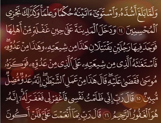 شرح وتفسير سورة القصص Surah AlQasas  من الآية 14 إلى ألاية 25