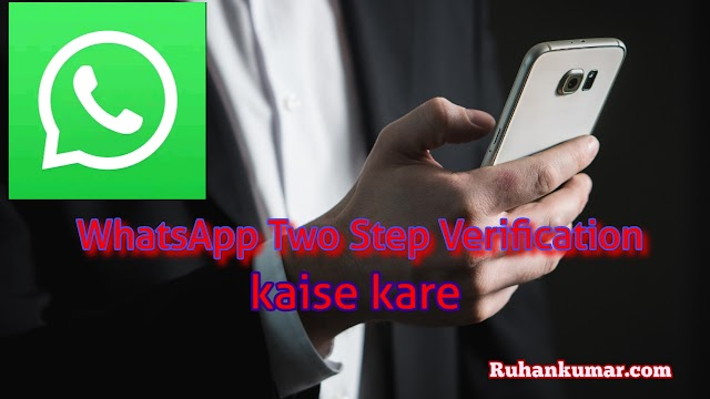 WhatsApp Two Step Verification kya hai Aur WhatsApp Two Step Verification kaise kare