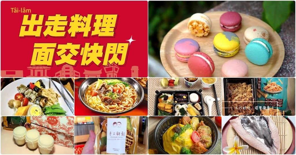 [活動] 台南微解封|九大在地好店集結|出走料理30分鐘面交快閃活動