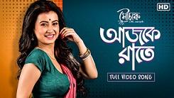 Ajkey Raate Lyrics(আজকে রাতে) >> Madhupourna Ganguly
