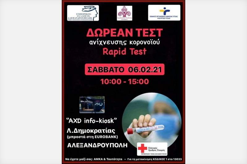Δωρεάν δειγματοληπτικοί έλεγχοι για κορωνοϊό στο κέντρο της Αλεξανδρούπολης