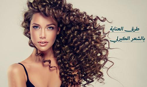 الشعر الكيرلي | طرق العناية بالشعر الكيرلي