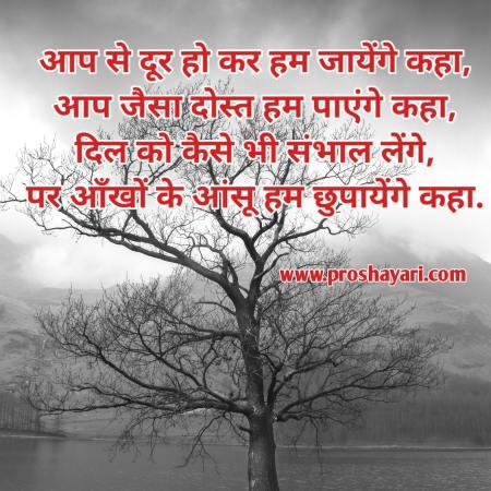 https://www.proshayari.com
