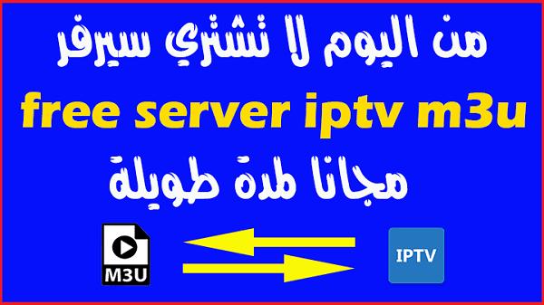 افضل موقع للحصول على سيرفر iptv m3u مدفوع مجانا لمدة طويلة