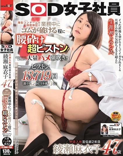 SDJS-016 Ayase Maiko 47-year-old