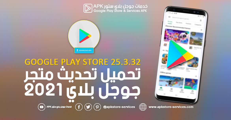 تحديث متجر جوجل بلاي 2021 Google Play - تنزيل Google Play Store 25.3.32