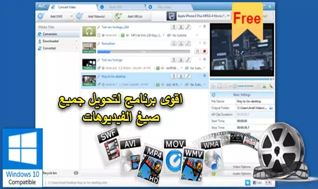 تحميل Any Video Converter Ultimate 7 افضل برنامج تحويل صيغ جميع الفيديوهات برابط مباشر