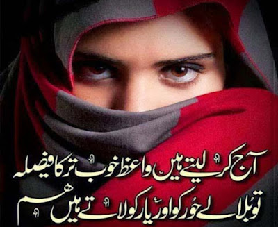 Urdu Shayari For Lover images and pics
