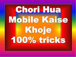 Chori Hua Mobile Kaise Khoje