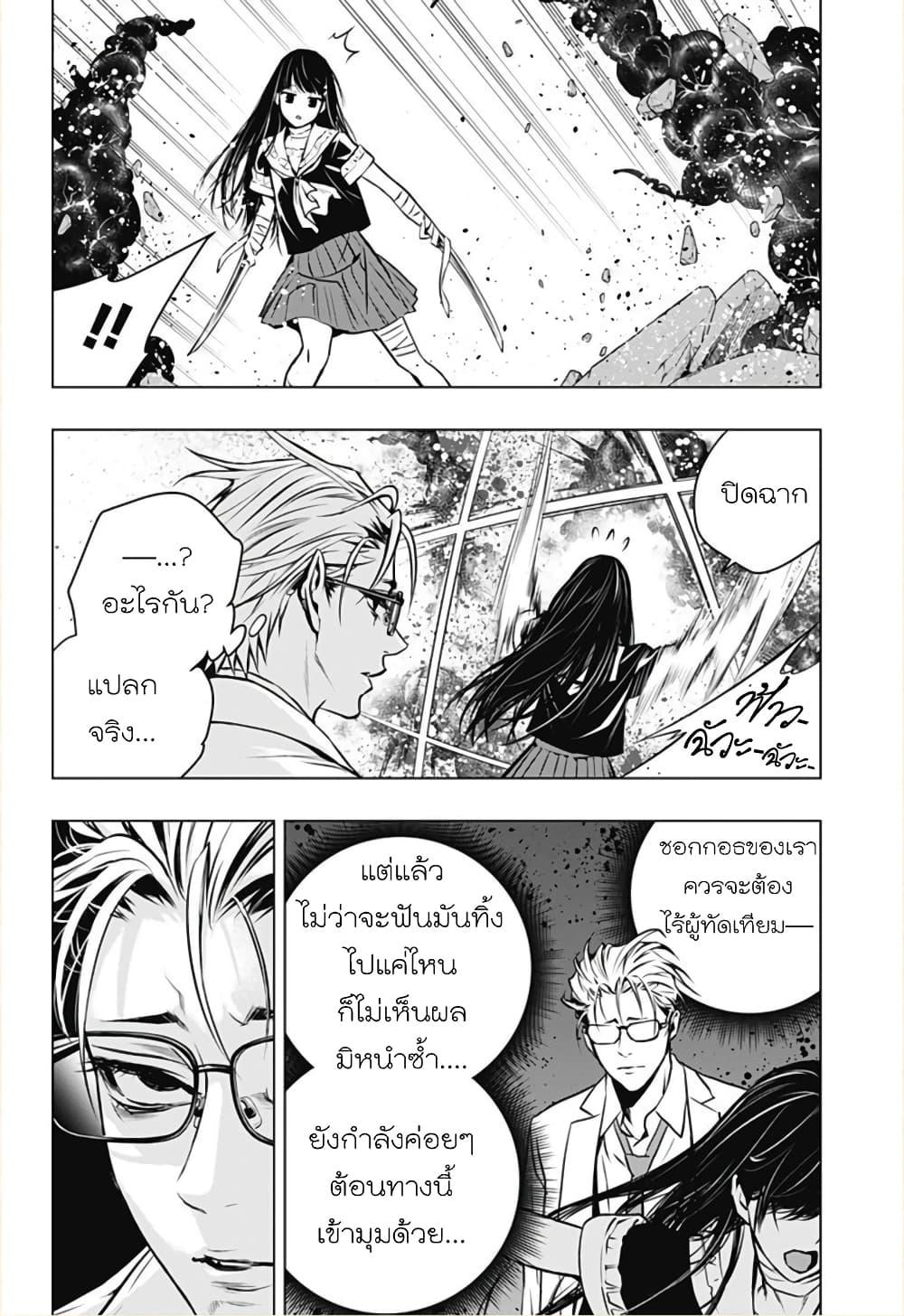อ่านการ์ตูน Ghost Girl ตอนที่ 9 หน้าที่ 12