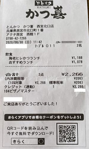 かつ喜 西宮北口店 2020/8/30 飲食のレシート