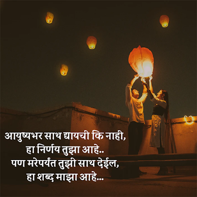 love msg for wife in Marathi