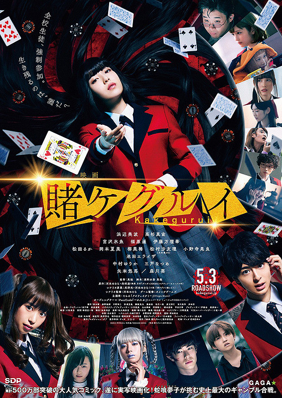 Sinopsis Kakegurui The Movie (2019) - Film Jepang