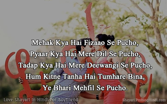 love shayari for lover