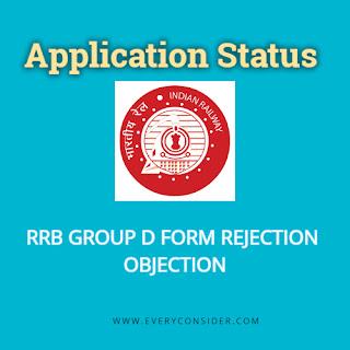 जिन छात्रो का फॉर्म Reject हुआ है वो अब Objection कर सकते है