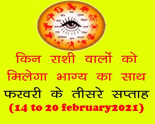 February Ke Teesre Hafte Kin Rashi Walo Ka Bhagy Chamkega 2021