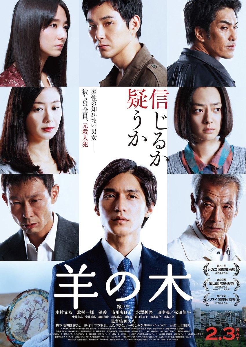 Blood of Wolves - Kazuya Shiraishi