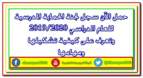 تحميل سجل لجنة الحماية المدرسية للعام الدراسي  2020/2019 وكيفية تشكيلها