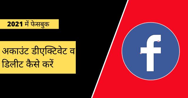 2021 में फेसबुक अकाउंट डीएक्टिवेट कैसे करें | Facebook account delete karne ka tarika