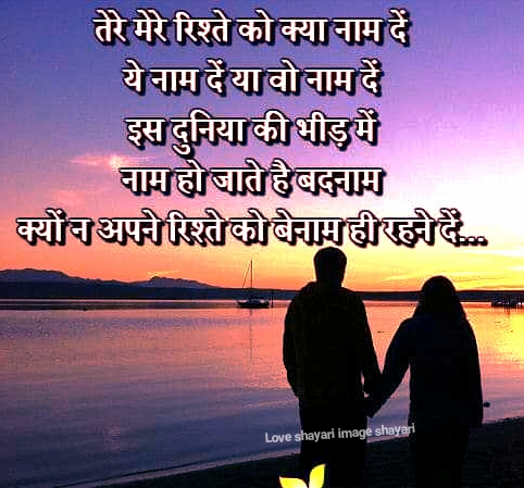 Best i love you shayari and status.