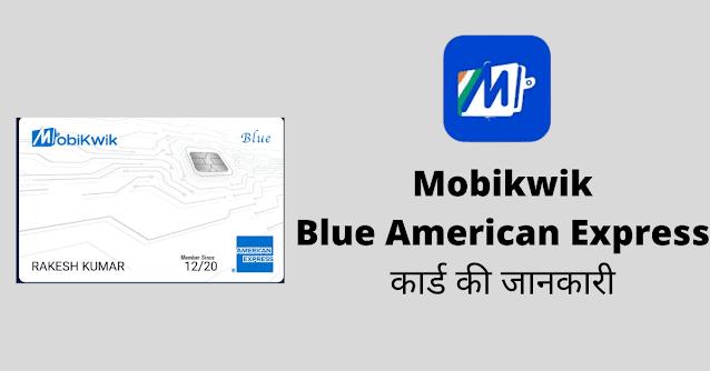 Mobikwik ब्लू अमेरिकन एक्सप्रेस कार्ड क्या है?