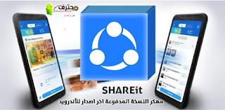 تحميل تطبيق شيرت برو SHAREit pro apk مهكر من ميديا فاير النسخة المدفوعة اخر اصدار للاندرويد