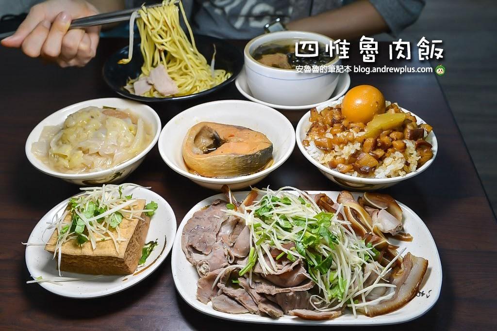 四惟滷肉飯,新莊四維路好吃,新莊四維路小吃,四維市場必吃