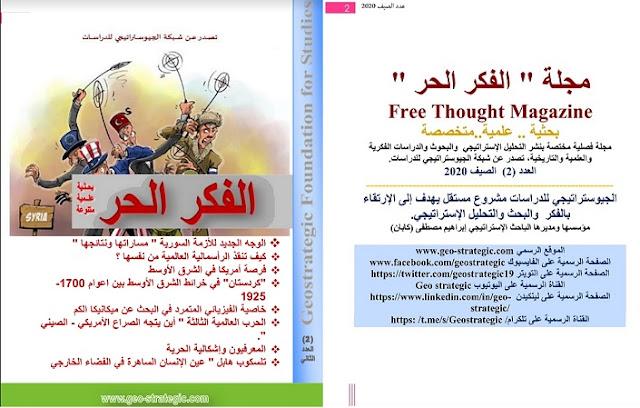 """العدد الثاني من مجلة """" الفكر الحر """" في متناول القراء"""