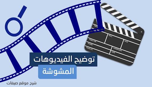 برنامج توضيح الفيديو المشوش