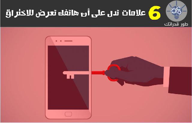 علامات  تدل على أن هاتفك تعرض للاختراق