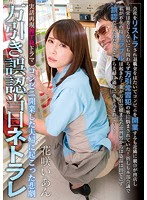 TRUM-017 実話再現NTRドラマ コ