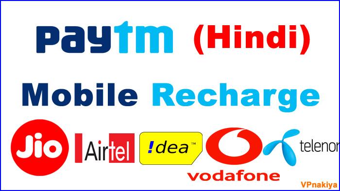 paytm se mobile recharge kaise kare,paytm se recharge kaise kare hindi,paytm se mobile recharge kaise karte hain,paytm mobile recharge tarika,paytm se mobile recharge kaise kare net banking,paytm recharge kaise kare,paytm wallet se mobile recharge kaise kare,paytm mobile recharge kaise kare