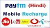 Paytm Se Mobile Recharge Kaise Kare - Paytm Se Mobile Recharge Karne Ka tarika