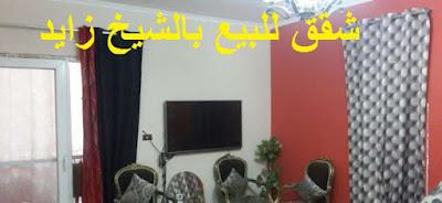 شقق للبيع بالشيخ زايد - افضل 10 شقق في مدينة الشيخ زايد