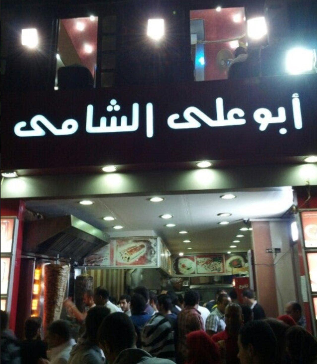 أسعار منيو ورقم وعنوان فروع مطعم ابو علي الشامي