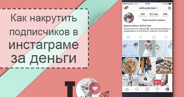 онлайн сервис продвижения в instagram