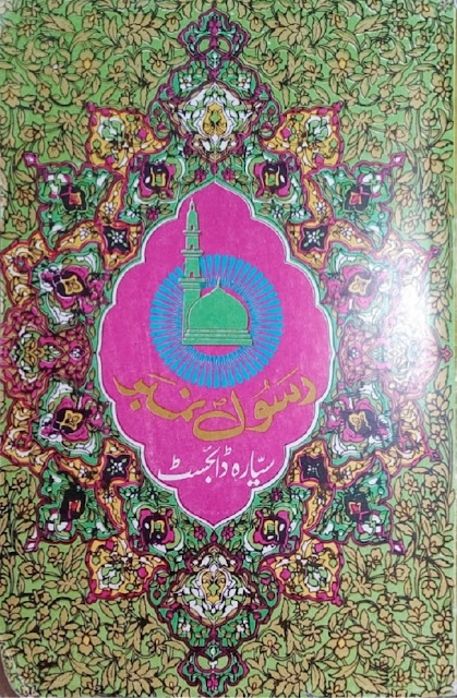 Rasool Number (S.A.W) Sayyara Digest Seerat Pak Book Free Download PDF