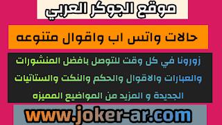حالات واتس اب واقوال متنوعة 2021 - الجوكر العربي