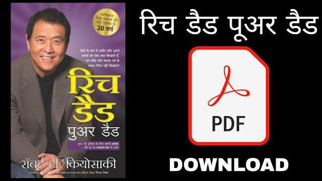 Rich Dad Poor Dad Book Hindi PDF Download