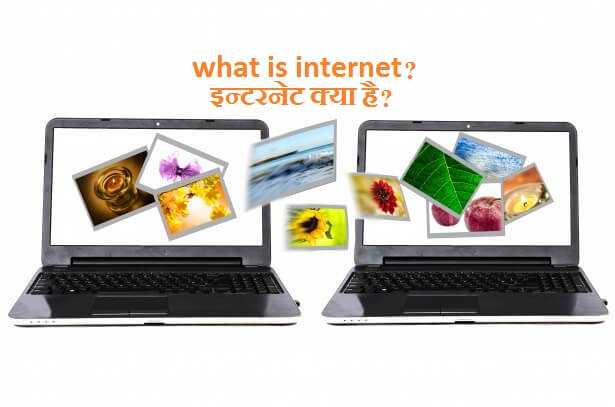 What is internet in hindi,internet in hindi,internet kya h