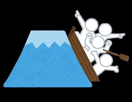 船頭多くして船山に登るのイラスト