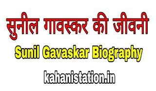 Sunil Gavaskar Biography In Hindi
