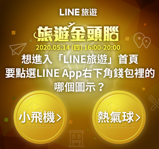 LINE旅遊金頭腦 答案/解答 5/16