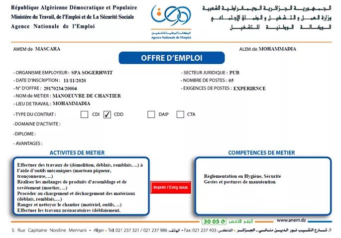 ولاية معسكر اعلان عن مسابقه توظيف  16 منصب عمل SPA SOGERHWIT المحمدية