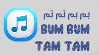 نغمة بم بم تم تم Tone bum-bum_tam-tam.mp3