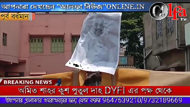 Amit Shah's replica burnt DYFI protests