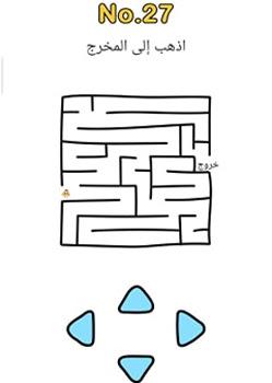 حل المستوى 27 لعبة Brain Out