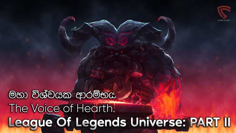 League of legends part 2 - The Voice of Hearth