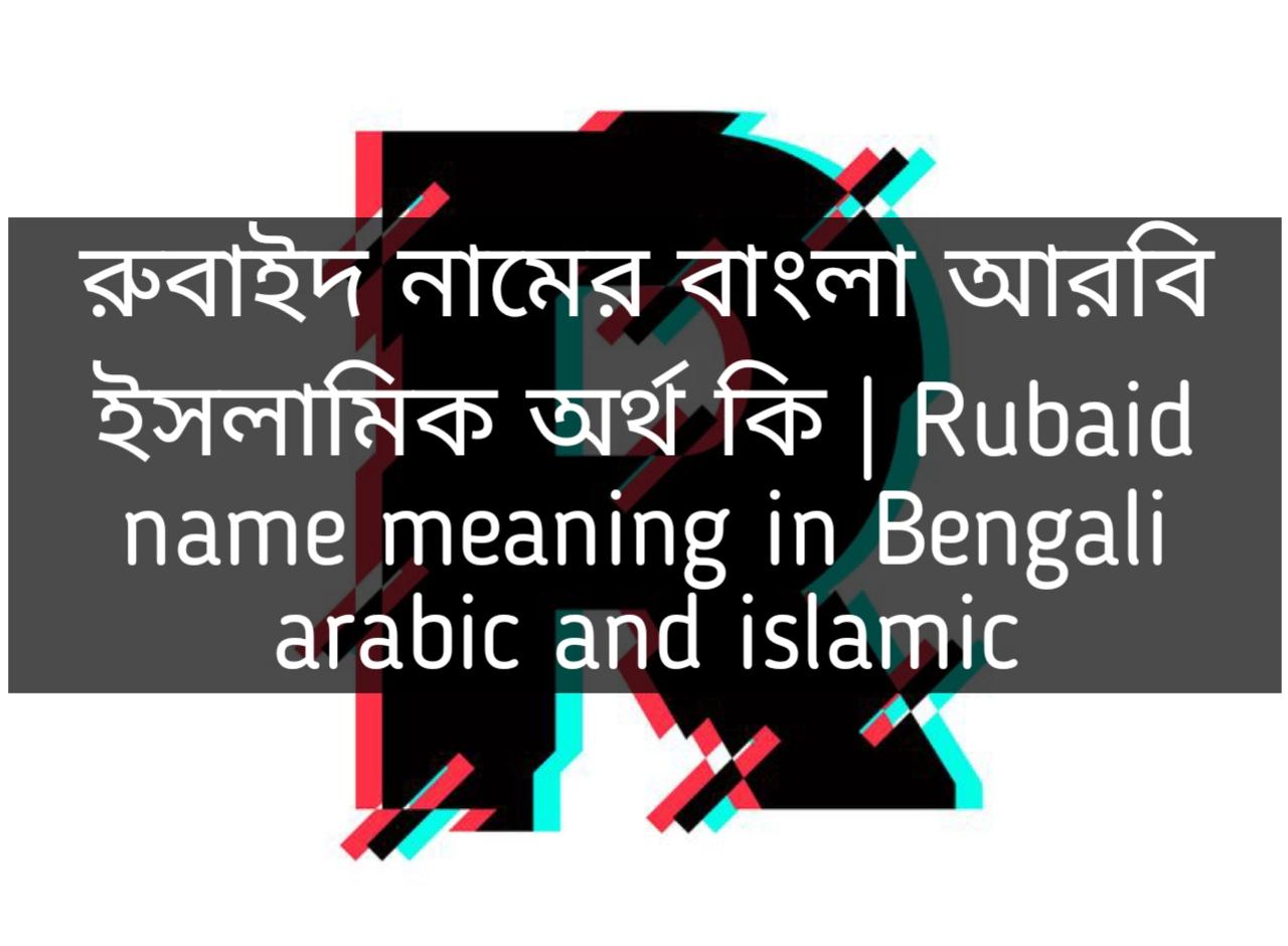 Rubaid name meaning in Bengali, রুবাইদ নামের অর্থ কি, রুবাইদ নামের বাংলা অর্থ কি, রুবাইদ নামের ইসলামিক অর্থ কি,