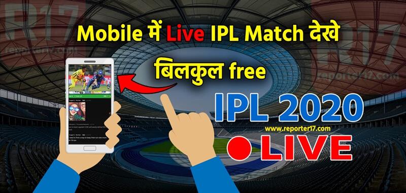 Watch Free IPL 2020: ये app पर देखें पूरी IPL 2020 Free में ! 100%